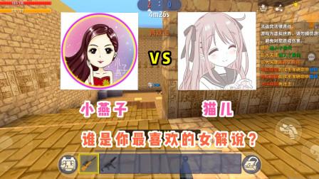 小燕子游戏解说VS猫儿游戏,谁才是你最喜欢的迷你世界女解说呢?