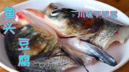 鱼头和豆腐不要只会烧汤了,把它这样秘制更美味,爽口下饭超过瘾