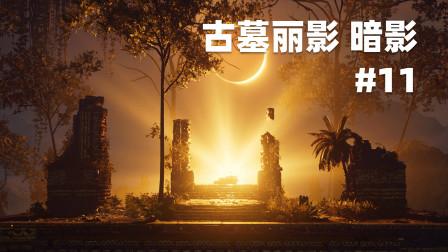 【暗影】大结局 拯救太阳 恢复原样