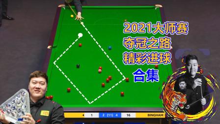 颜丙涛2021大师赛夺冠之路!中国龙之外还有中国虎!00后硬气