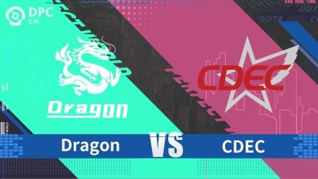 DOTA2-DPC中国联赛 正赛 CDEC vs Dragon BO3 第一场 1月22日