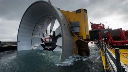 建造在海底的发电站,它是如何发电的呢?看完长知识了