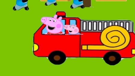 佩奇乔治要回家了,他们想坐消防车回去