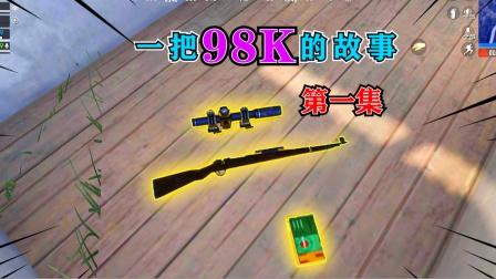 一把98K的故事1:萌新被队友嫌弃,意外获得了超能力98K