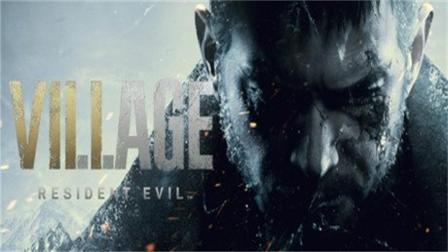 《生化危机8:村庄》官方公布最新消息 游戏5月7日发售