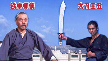 武侠片《大刀王五》仇人江湖人称铁拳,跟王五比武输得服气!