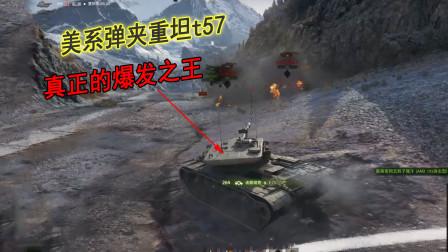 坦克世界:T57爆发之王,胜利之门转战三线,最终翻盘