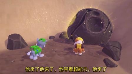 汪汪队立大功之超级变身,路马和灰灰合力把陨石搬出来了