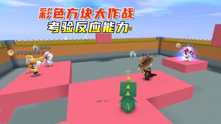 迷你世界:彩色方块大作战!考验个人反应能力,需要眼尖手快