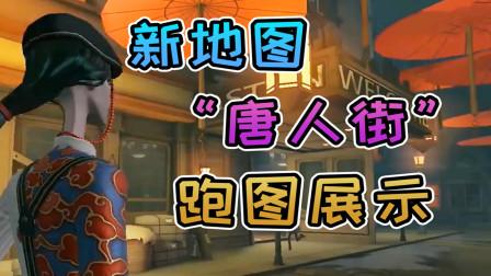"""第五人格:新地图""""唐人街""""全图曝光!适合溜鬼的地图!中国元素满满!"""