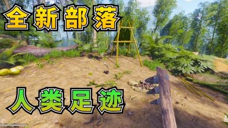 雨林求生07:发现全新部落,物资应有尽有,人类踪迹初现!