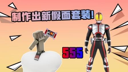 修仙传假面道祖11:制作出假面骑士555