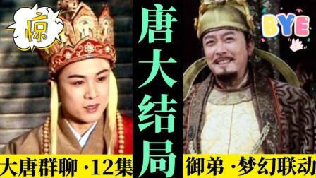 唐朝群聊(12):李世民痛斥魔改剧,唐僧进群劝和解