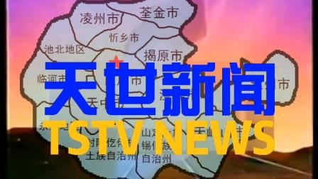 【架空电视】天世新闻(现天世新闻联播)片头(1960.5.25-1999)