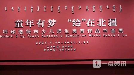 """童年有梦,""""绘""""在北疆——呼和浩特市少儿师生美育作品书画展"""
