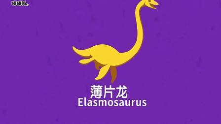 宝宝巴士:奇妙恐龙世界音乐剧,来认识霸王龙和棘龙吧