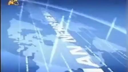 2003-5-7河南新闻联播片段