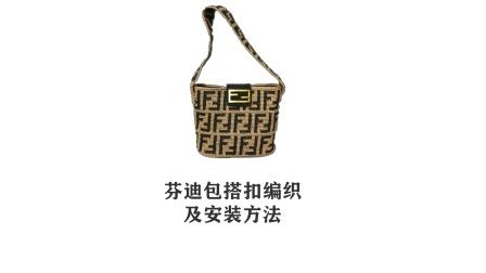 户小姐手编 钩针芬迪包包搭扣编织及安装方法