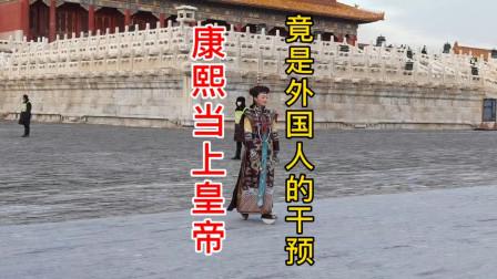 康熙能在北京紫禁城称帝,全在一个外国人的干预下,他有什么来头