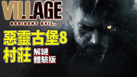 恐惧再度回归! 《生化危机8 村庄》解谜体验版 Resident Evil Village【老头】