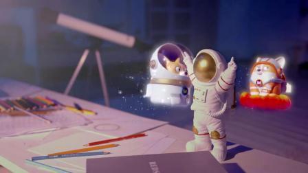 一个关于梦想的故事,和我一起探索宇宙吧!