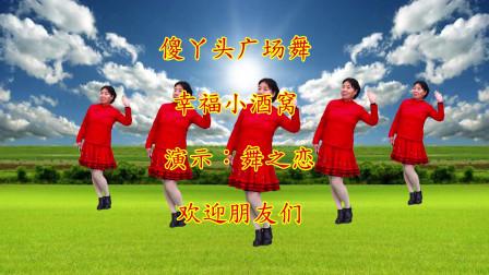 欢快喜庆广场舞《幸福小酒窝》歌曲动听,动作优美,好看好学