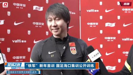 李铁:本次集训目的是考察球员,为赛会制比赛做准备!
