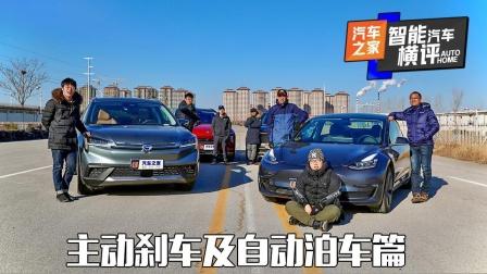 智能汽车横评:主动刹车/自动泊车