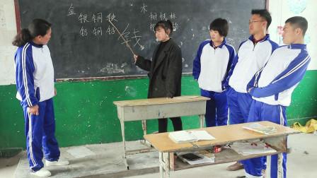 老师说金字旁的都和金属有关,学生提出一个字,直接把老师气走了