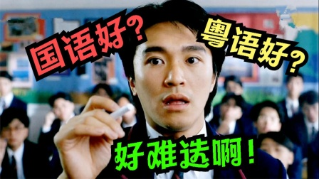周星驰《逃学威龙》国粤语对比!到底哪种更好笑?