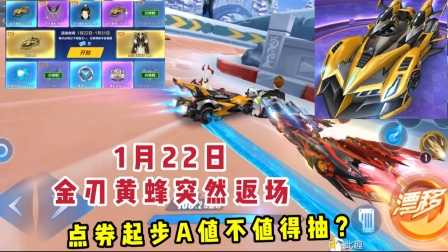 QQ飞车:点券起步A车突然返场,芯片版金刃黄蜂值不值得抽?