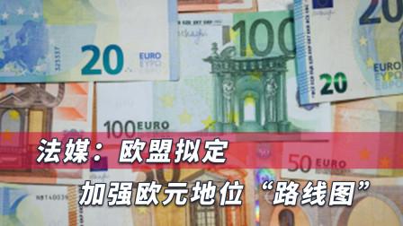 欧盟下定决心挑战美元霸权,联手伊朗开创先例,欧元向美元下战书