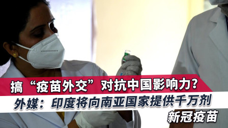 """印度搞""""疫苗外交""""对付中国,叫嚣赢得赞誉,印科学家感叹做错了"""