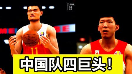 2k21中国王朝:中国队VS垫底骑士,集体爆发人人赛乔丹!
