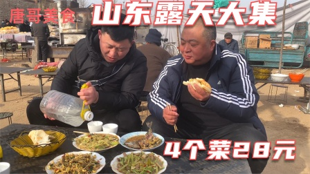 大集老爷子炒菜,有鱼有肉四个菜28元,白酒5毛一杯,真便宜