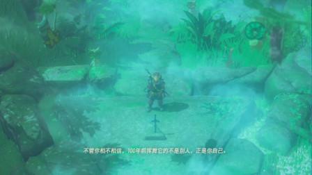 【逐梦】《塞尔达传说 旷野之息》实况27 克洛格森林