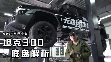 坦克300底盘解析-0991车评中心