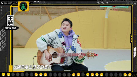 《哈哈哈哈哈》王勉秀:吐槽陈赫崴脚,创轮椅式吉他弹法