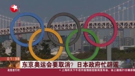 视频|东京奥运会要取消? 日本政府忙辟谣