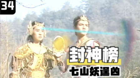 90版《封神榜》,杨戬收拾梅山七怪,纣王终变光杆司令
