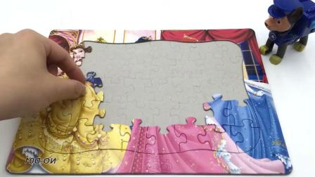 汪汪队立大功分享迪士尼公主拼图