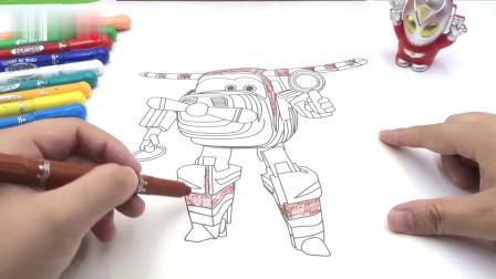 泰罗奥特曼玩超级飞侠涂色画