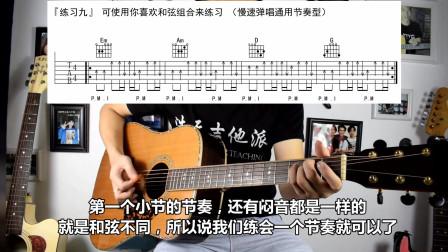 第4课5 干货记得收藏,吉他扫弦必学,让弹唱更好听(练9-12)