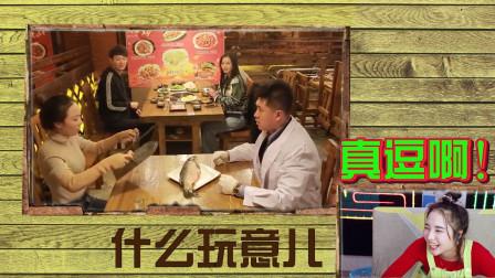 憋笑大挑战:情侣在餐厅给鱼做手术,我忍不住笑了!