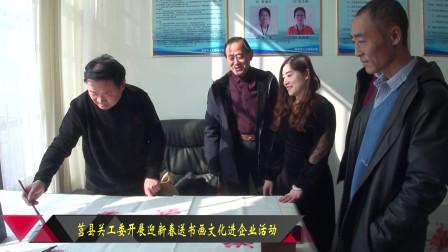 莒县关工委开展迎新春送书画文化进企业活动