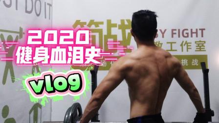 【简战运动】2020健身不许停 在新冠疫情中脱险继续蜕变