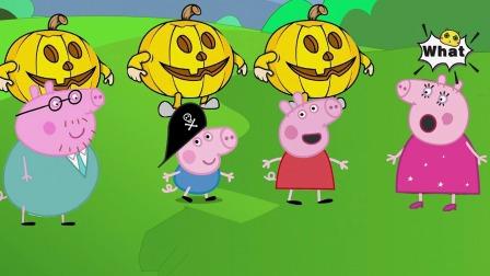 猪妈妈看见了很多南瓜面具,那是乔治佩奇假扮的