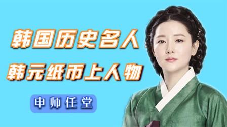 第一位被印在韩国纸币上的女人,甚至于连她的学霸儿子也上了纸币