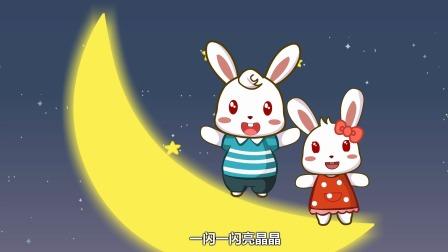 兔小贝儿歌:小星星,一闪一闪亮晶晶