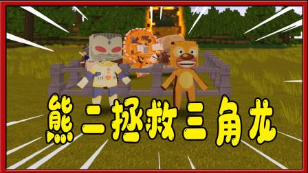 迷你世界:熊出没熊二和奥特之王打骷髅怪兽保护三角龙